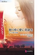 散りゆく愛に奇跡を(ハーレクイン・ディザイア)