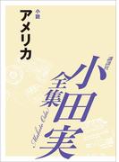 アメリカ 【小田実全集】(小田実全集)