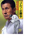 ゴルフ必勝学(徳間文庫)