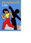 死体が私を追いかける(徳間文庫)