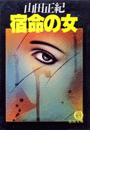 宿命の女(徳間文庫)