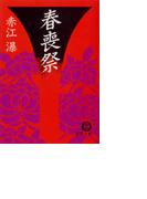 春喪祭(徳間文庫)