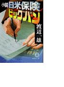 小説 日米保険ビックバン(徳間文庫)