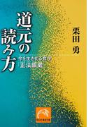 道元の読み方―今を生き切る哲学『正法眼蔵』(祥伝社黄金文庫)