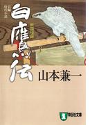 白鷹伝 戦国秘録(祥伝社文庫)