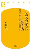 しがみつかない生き方(幻冬舎新書)