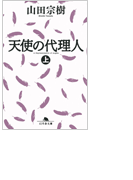 【期間限定30%OFF】天使の代理人(上)(幻冬舎文庫)