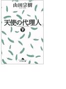 【期間限定30%OFF】天使の代理人(下)(幻冬舎文庫)
