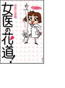 女医の花道!