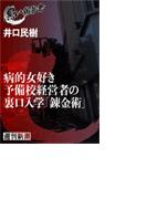 病的女好き予備校経営者の裏口入学「錬金術」(黒い報告書)(黒い報告書)