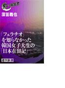 「フェラチオ」を知らなかった韓国女子大生の「日本在留記」(黒い報告書)(黒い報告書)