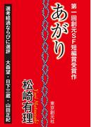 あがり-Sogen SF Short Story Prize Edition-(創元SF文庫)