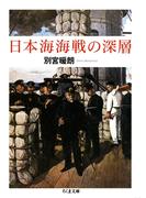 日本海海戦の深層(ちくま文庫)