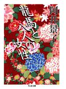 龍馬と八人の女性(ちくま文庫)