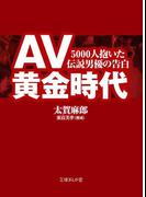 AV黄金時代(文庫ぎんが堂)