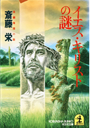 イエス・キリストの謎(光文社文庫)