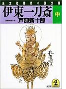 伊東一刀斎(中)(光文社文庫)