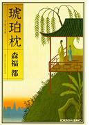 琥珀枕(こはくちん)(光文社文庫)