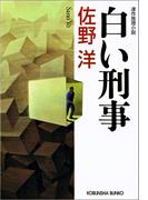 白い刑事(光文社文庫)