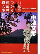 つがる弘前城殺人事件~さすらい署長・風間昭平~(光文社文庫)