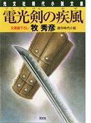 電光剣の疾風(かぜ)(光文社文庫)
