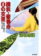 横浜・修善寺0の交差~「修禅寺物語」殺人事件~(光文社文庫)