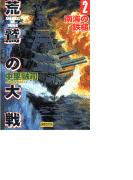 荒鷲の大戦2 南海の鉄槌(歴史群像新書)