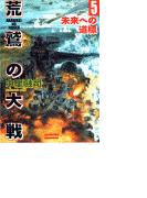 荒鷲の大戦5 未来への道標(歴史群像新書)
