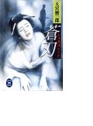 お浄根濡れ九郎 蒼刃(学研M文庫)