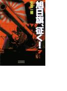 旭日旗、征く! (7)(歴史群像新書)