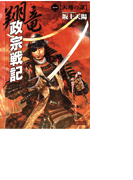 翔竜 政宗戦記 1 天翔の謀(歴史群像新書)