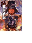 翔竜 政宗戦記 2 沖天の志(歴史群像新書)