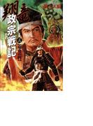翔竜 政宗戦記 3 竜虎の鬥(歴史群像新書)