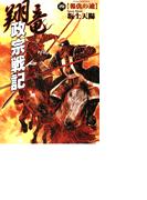 翔竜 政宗戦記 4 報仇の迪(歴史群像新書)