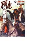 翔竜 政宗戦記 5 誑惑の碑(歴史群像新書)