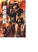 翔竜 政宗戦記 6 乱世の覇(歴史群像新書)