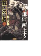戦国の覇者 2 謙信、西上す!(歴史群像新書)