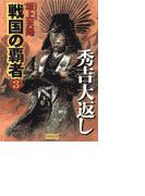 戦国の覇者 3 秀吉大返し(歴史群像新書)