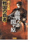 戦国の覇者 5 血戦!関ヶ原(歴史群像新書)