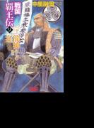 戦国覇王伝9 龍神たちの宴(歴史群像新書)