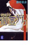 篁・変成秘抄 御霊狩り(学研M文庫)