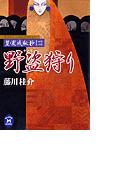 篁・変成秘抄【二】 野盗狩り(学研M文庫)