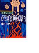 篁・変成秘抄【三】 幻術師狩り(学研M文庫)