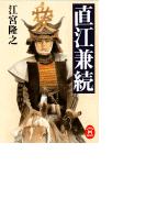 直江兼続(学研M文庫)