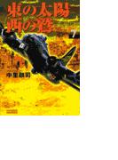 東の太陽 西の鷲 (7)(歴史群像新書)