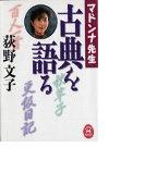マドンナ先生 古典を語る(1)(学研M文庫)