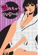 濡れちゃうマッサージ~イケメン整体師の極上官能テク~(妄想女子文庫)