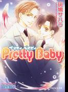 Pretty Baby(B-PRINCE文庫)