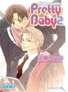 Pretty Baby 2(B-PRINCE文庫)