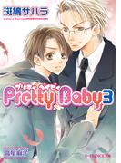Pretty Baby 3(B-PRINCE文庫)